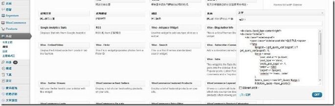 FireShot Screen Capture #071 - '模組 ‹ 限量品 — WordPress' - demo_roadmt_tw_mylimit_wp-admin_widgets_php