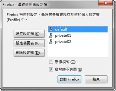 firefox-private01